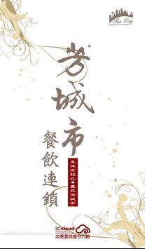 芳城市餐飲連鎖 poster