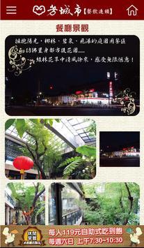 芳城市餐飲連鎖 apk screenshot