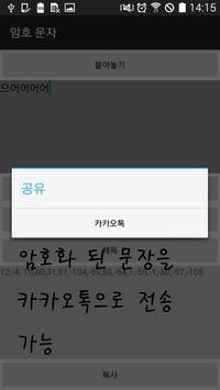 암호 문자(카카오톡) apk screenshot
