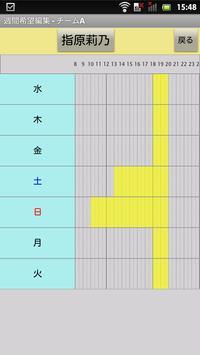 シフト作成ExTrial apk screenshot