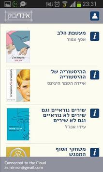 קורא הספרים של אינדיבוק apk screenshot