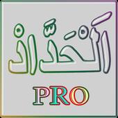 Ratheeb al Haddad Thasbeeh PRO icon