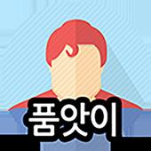 히어로 품앗이 icon