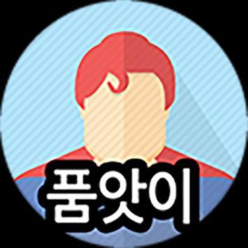 히어로 품앗이 apk screenshot