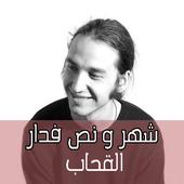 شهر و نص فدار القحاب 2017 icon