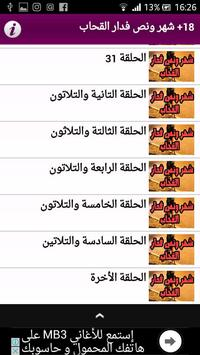 شهر و نص فدار القحاب 2017 apk screenshot