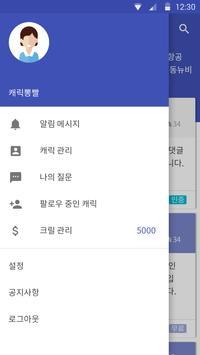 """애스키모 ASKymo - """"질문받는다"""" apk screenshot"""