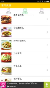 苦瓜料理食譜 apk screenshot