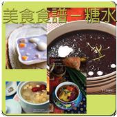 美食食譜-糖水美食 icon