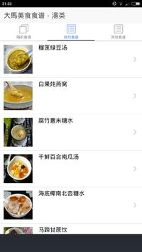 美食食譜-糖水美食 apk screenshot
