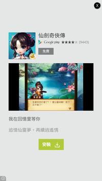 Show Me Ads-Only Advertisement apk screenshot
