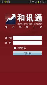 和讯通基金 poster