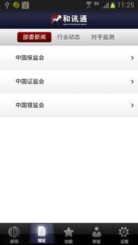和讯通基金 apk screenshot