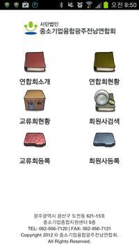 중소기업융합광주전남연합회 poster