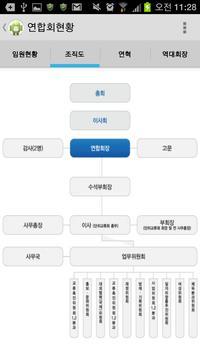 중소기업융합광주전남연합회 apk screenshot