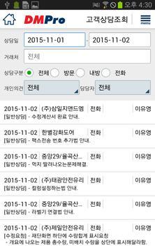 DM프로-(주)하이컴텍 apk screenshot