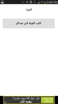 التوبة apk screenshot