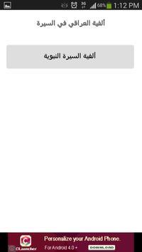 ألفية العراقي في السيرة apk screenshot