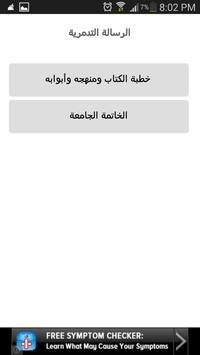 الرسالة التدمرية لابن تيمية apk screenshot