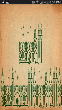 الزهد والورع والعبادة poster