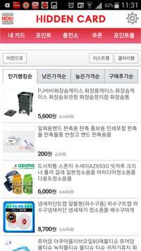 히든카드 적립카드::돈버는앱 공짜어플 포인트 모바일쿠폰 apk screenshot