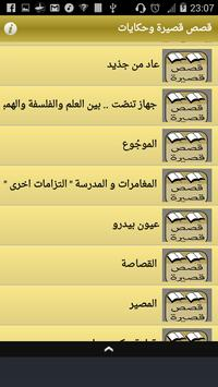 قصص قصيرة و حكايات apk screenshot
