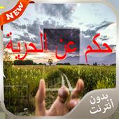 حكم ومواعظ وعبر عن الحرية 2016 icon