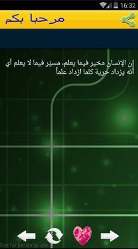 حكم ومواعظ وعبر عن الحرية 2016 poster