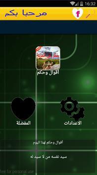 حكم ومواعظ وعبر عن الحرية 2016 apk screenshot