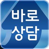 바로상담::타로 icon