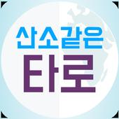 산소타로 : 연애,사주,궁합상담 icon