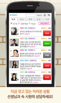 산소타로 : 연애,사주,궁합상담 apk screenshot