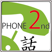 PHONE 2nd(ver1.2.1) icon