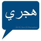 Hijry SMS icon
