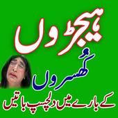 Hijron k Ahkaam icon