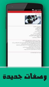شهيوات رمضان apk screenshot