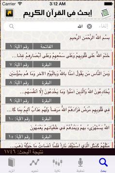 القرآن الكريم - ابحث poster