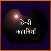Hindi Kahaniyan icon