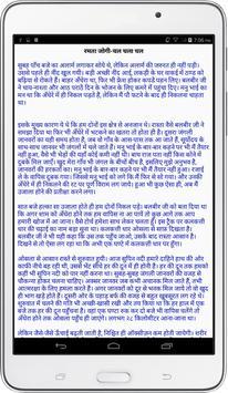 Hindi Kahaniyan apk screenshot
