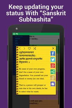 Subhashit with meaning apk screenshot