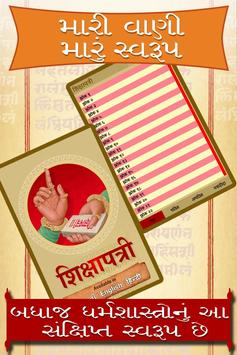 Shikshapatri, Jay Swaminarayan poster