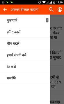 Akbar Birbal Story in Hindi apk screenshot
