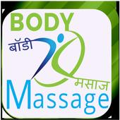 Body Massage Remedies in Hindi icon