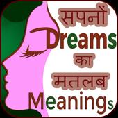 Dreams Meaning - सपनों का मतलब icon