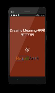 Dreams Meaning - सपनों का मतलब poster