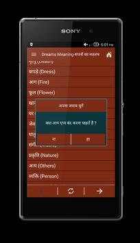 Dreams Meaning - सपनों का मतलब apk screenshot