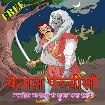 Baital Pachisi in Hindi poster