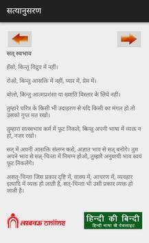 Satyanusaran(Hindi) apk screenshot