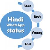 Hindi whatsapp status icon