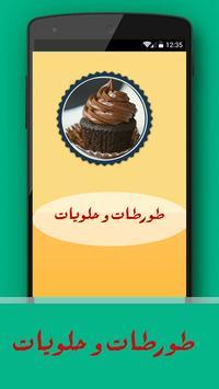 جديد حلويات و طورطات poster